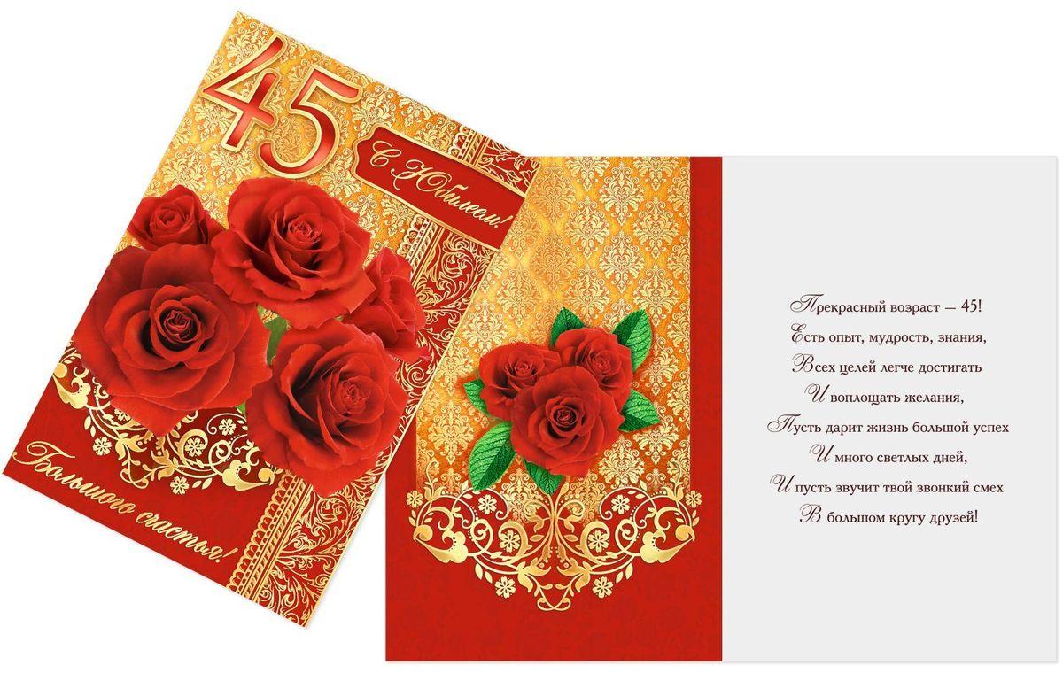 Открытка Дарите cчастье С Юбилеем. 45 лет. Красные розы, 12 х 18 см93470_белыйАтмосферу праздника создают детали: свечи, цветы, бокалы, воздушные шары и поздравительные открытки — яркие и весёлые, романтичные и нежные, милые и трогательные. Расскажите о своих чувствах дорогому для вас человеку, поделитесь радостью с близкими и друзьями. Открытка с креативным дизайном вам в этом поможет.