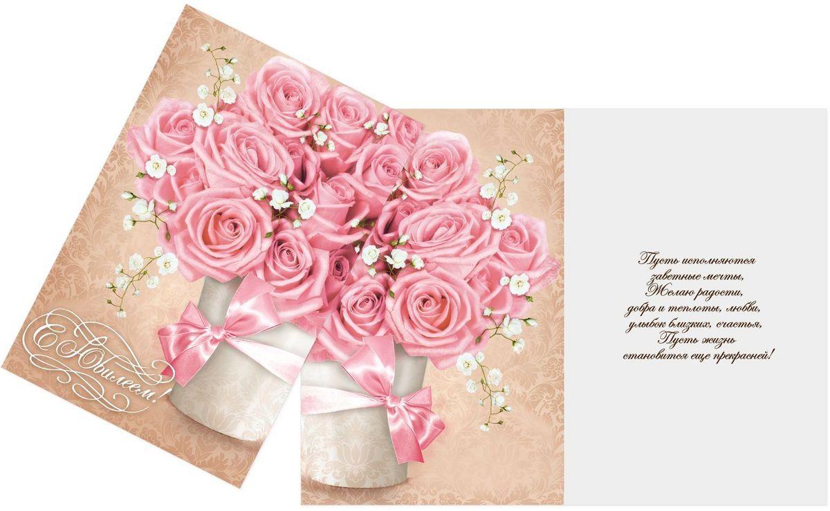 Открытка Дарите cчастье С Юбилеем. Ваза с розами, 12 х 18 смUP210DFАтмосферу праздника создают детали: свечи, цветы, бокалы, воздушные шары и поздравительные открытки — яркие и весёлые, романтичные и нежные, милые и трогательные. Расскажите о своих чувствах дорогому для вас человеку, поделитесь радостью с близкими и друзьями. Открытка с креативным дизайном вам в этом поможет.