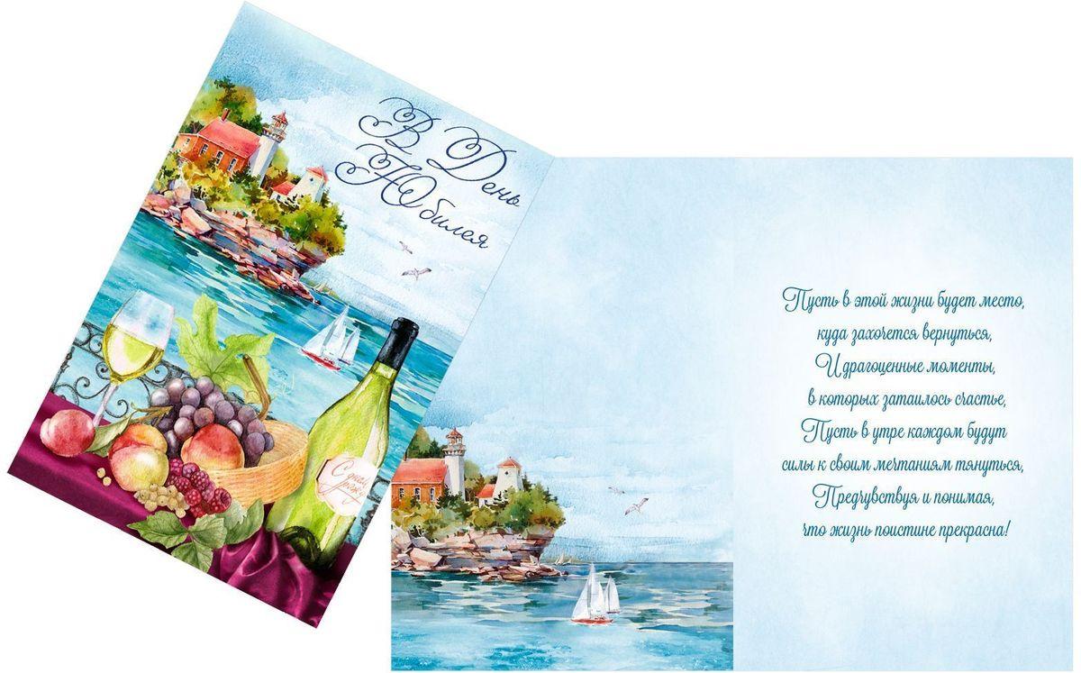 Открытка Дарите cчастье В День Юбилея. Морской натюрморт, 12 х 18 смUP210DFАтмосферу праздника создают детали: свечи, цветы, бокалы, воздушные шары и поздравительные открытки — яркие и весёлые, романтичные и нежные, милые и трогательные. Расскажите о своих чувствах дорогому для вас человеку, поделитесь радостью с близкими и друзьями. Открытка с креативным дизайном вам в этом поможет.