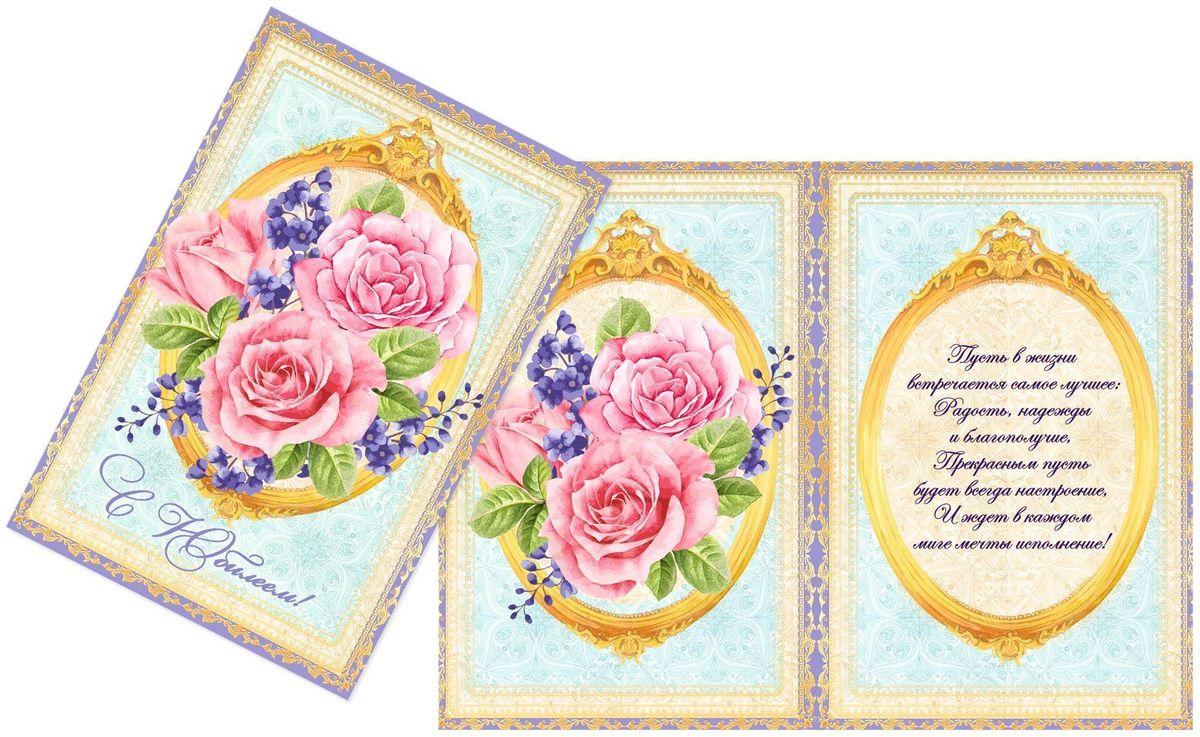 Открытка Дарите cчастье С Юбилеем. Нежный букет, 12 х 18 смUP210DFАтмосферу праздника создают детали: свечи, цветы, бокалы, воздушные шары и поздравительные открытки — яркие и весёлые, романтичные и нежные, милые и трогательные. Расскажите о своих чувствах дорогому для вас человеку, поделитесь радостью с близкими и друзьями. Открытка с креативным дизайном вам в этом поможет.