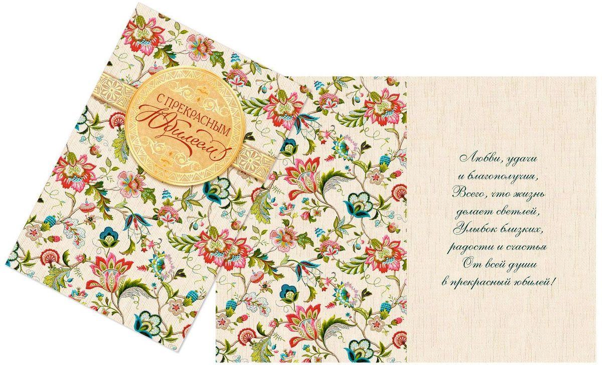 Открытка Дарите cчастье С прекрасным Юбилеем. Цветочный узор, 12 х 18 см94366Атмосферу праздника создают детали: свечи, цветы, бокалы, воздушные шары и поздравительные открытки — яркие и весёлые, романтичные и нежные, милые и трогательные. Расскажите о своих чувствах дорогому для вас человеку, поделитесь радостью с близкими и друзьями. Открытка с креативным дизайном вам в этом поможет.