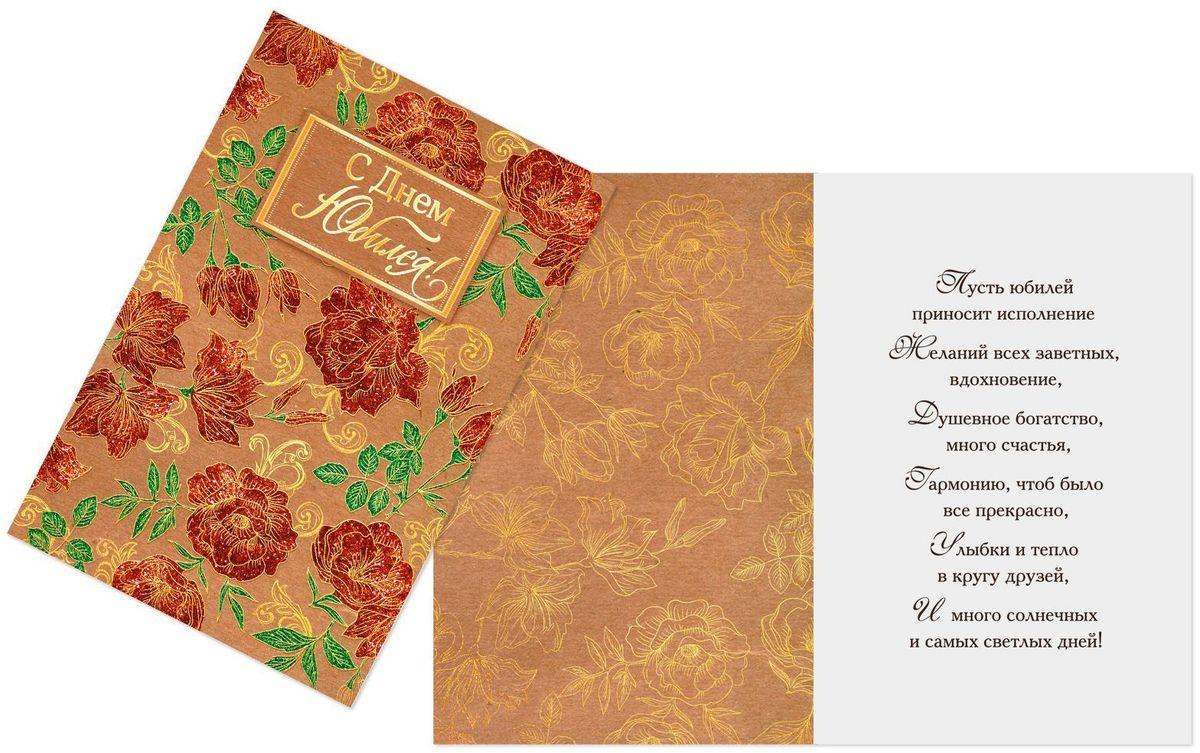 Открытка Дарите cчастье С Днем Юбилея. Золотые розы, 12 х 18 смUP210DFАтмосферу праздника создают детали: свечи, цветы, бокалы, воздушные шары и поздравительные открытки — яркие и весёлые, романтичные и нежные, милые и трогательные. Расскажите о своих чувствах дорогому для вас человеку, поделитесь радостью с близкими и друзьями. Открытка с креативным дизайном вам в этом поможет.