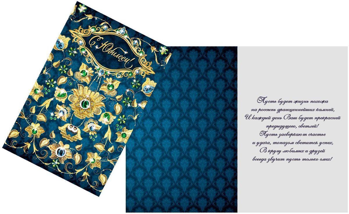 Открытка Дарите cчастье С Юбилеем. Драгоценные камни, 12 х 18 см94366Атмосферу праздника создают детали: свечи, цветы, бокалы, воздушные шары и поздравительные открытки — яркие и весёлые, романтичные и нежные, милые и трогательные. Расскажите о своих чувствах дорогому для вас человеку, поделитесь радостью с близкими и друзьями. Открытка с креативным дизайном вам в этом поможет.
