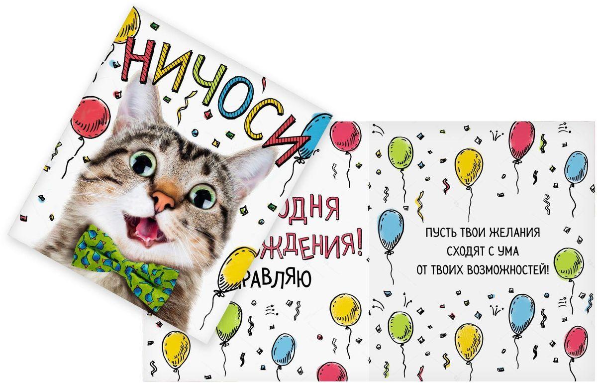 Открытка Дарите cчастье Ничоси, 14 х 16 смES-412Атмосферу праздника создают детали: свечи, цветы, бокалы, воздушные шары и поздравительные открытки — яркие и весёлые, романтичные и нежные, милые и трогательные. Расскажите о своих чувствах дорогому для вас человеку, поделитесь радостью с близкими и друзьями. Открытка с креативным дизайном вам в этом поможет.