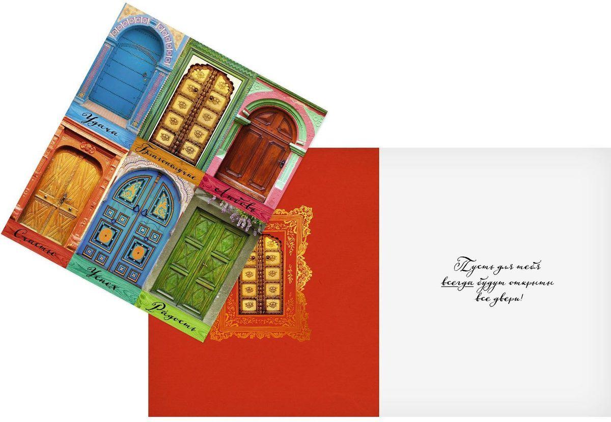 Открытка Дарите cчастье Двери, 14 х 16 смUP210DFАтмосферу праздника создают детали: свечи, цветы, бокалы, воздушные шары и поздравительные открытки — яркие и весёлые, романтичные и нежные, милые и трогательные. Расскажите о своих чувствах дорогому для вас человеку, поделитесь радостью с близкими и друзьями. Открытка с креативным дизайном вам в этом поможет.