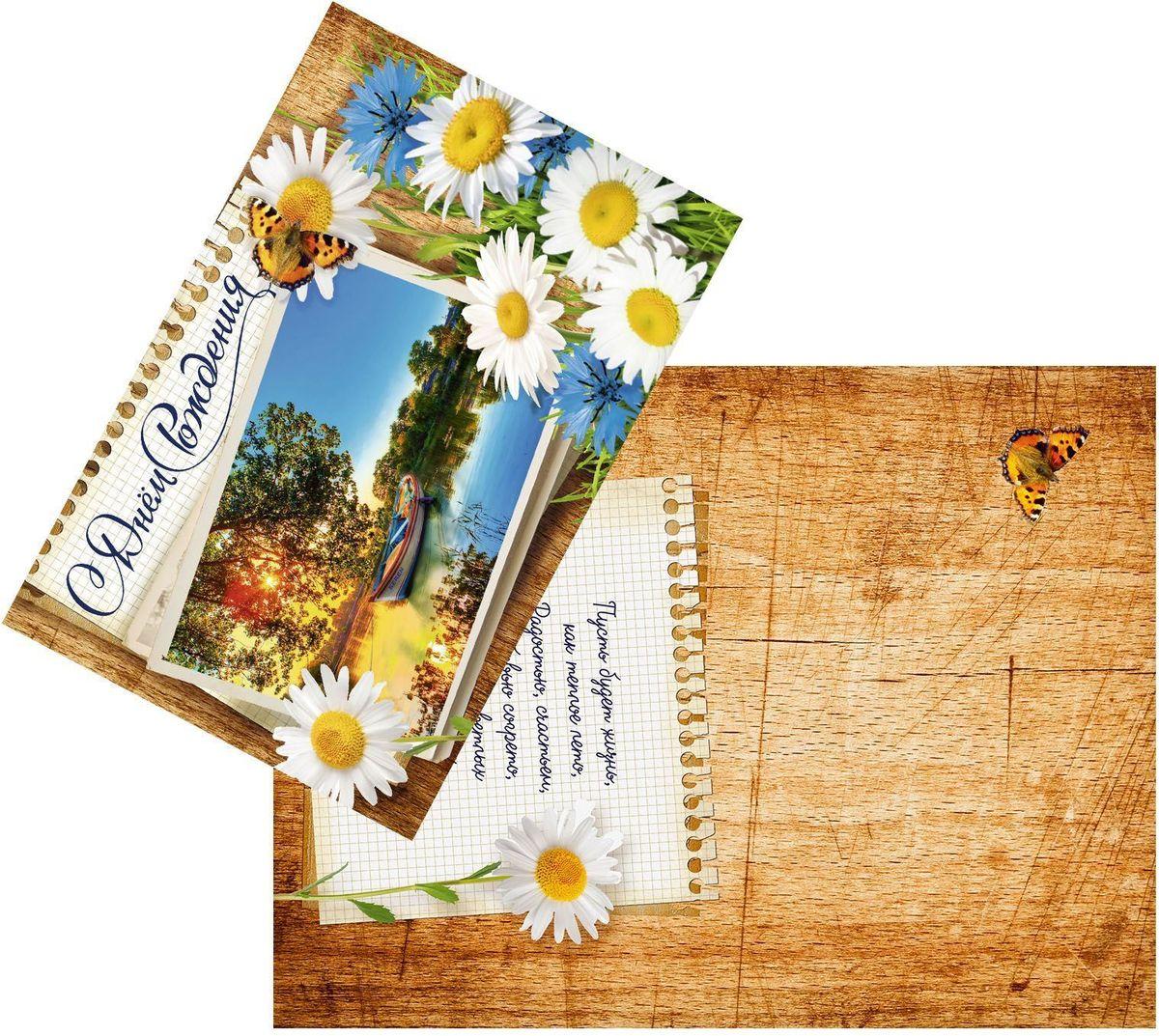 Открытка Дарите cчастье Летнее поздравление, 12 х 18 смUP210DFАтмосферу праздника создают детали: свечи, цветы, бокалы, воздушные шары и поздравительные открытки — яркие и весёлые, романтичные и нежные, милые и трогательные. Расскажите о своих чувствах дорогому для вас человеку, поделитесь радостью с близкими и друзьями. Открытка с креативным дизайном вам в этом поможет.