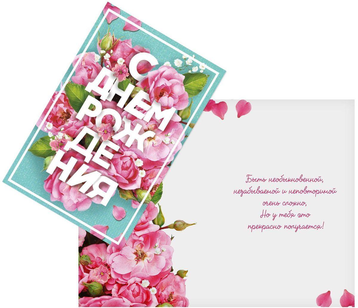 Открытка Дарите cчастье Буквы на цветах, 12 х 18 см433661Атмосферу праздника создают детали: свечи, цветы, бокалы, воздушные шары и поздравительные открытки — яркие и весёлые, романтичные и нежные, милые и трогательные. Расскажите о своих чувствах дорогому для вас человеку, поделитесь радостью с близкими и друзьями. Открытка с креативным дизайном вам в этом поможет.