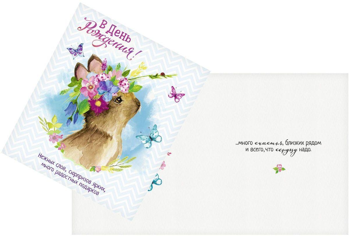 Открытка Дарите cчастье Нежности, 14 х 16 см93596Атмосферу праздника создают детали: свечи, цветы, бокалы, воздушные шары и поздравительные открытки — яркие и весёлые, романтичные и нежные, милые и трогательные. Расскажите о своих чувствах дорогому для вас человеку, поделитесь радостью с близкими и друзьями. Открытка с креативным дизайном вам в этом поможет.