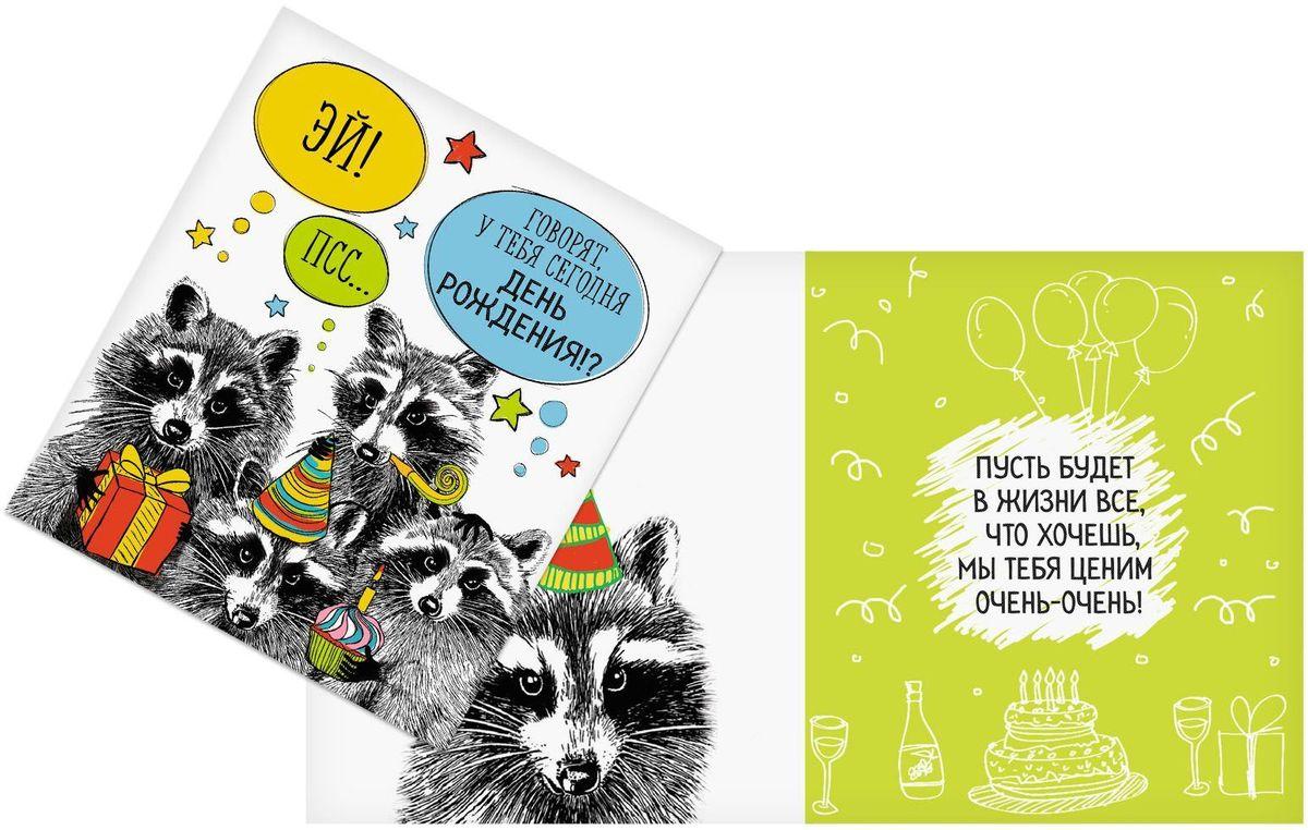Открытка Дарите cчастье Еноты, 14 х 16 см54 009303Атмосферу праздника создают детали: свечи, цветы, бокалы, воздушные шары и поздравительные открытки — яркие и весёлые, романтичные и нежные, милые и трогательные. Расскажите о своих чувствах дорогому для вас человеку, поделитесь радостью с близкими и друзьями. Открытка с креативным дизайном вам в этом поможет.