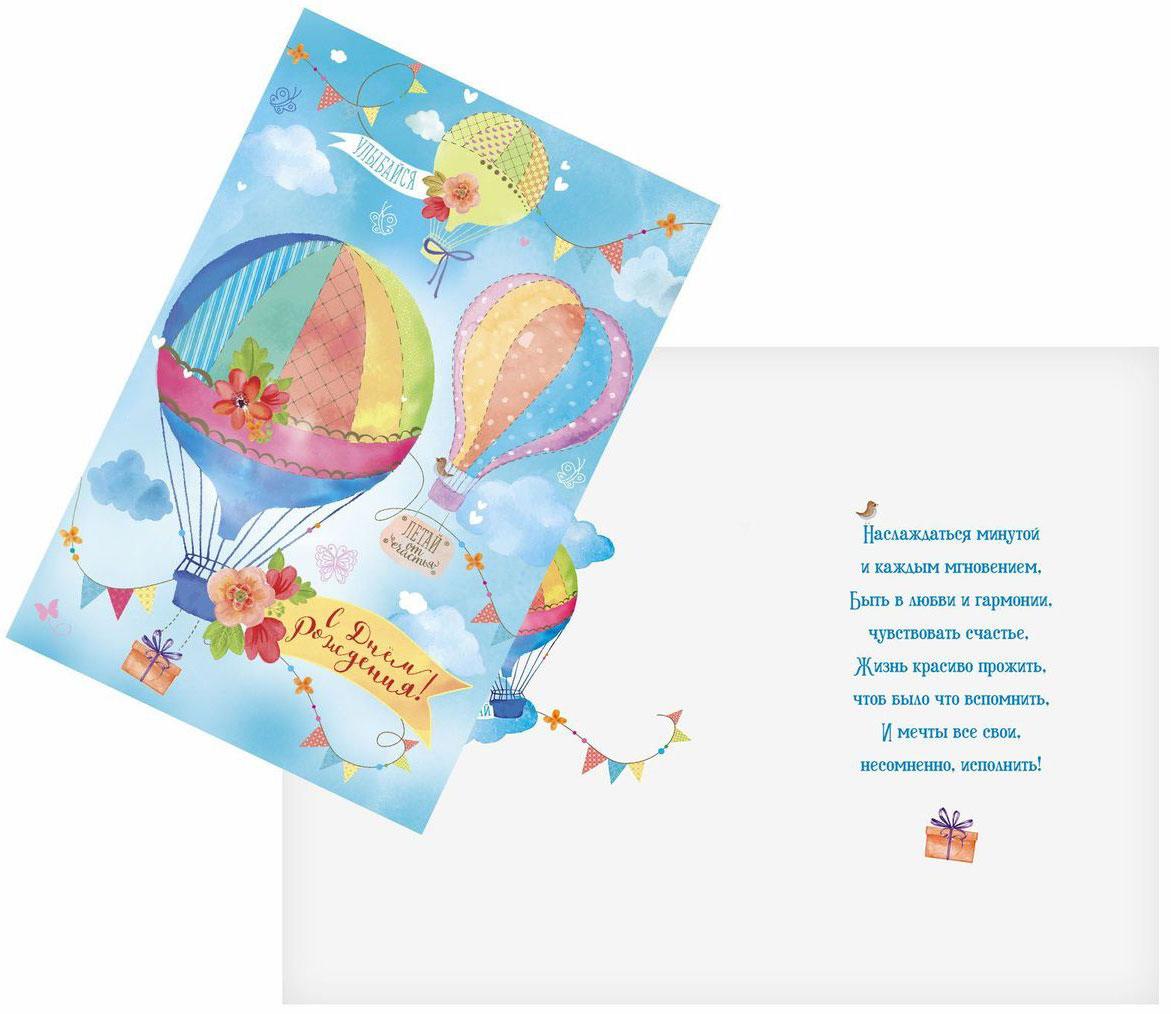 Открытка Дарите cчастье Аэростаты, 12 х 18 смUP210DFАтмосферу праздника создают детали: свечи, цветы, бокалы, воздушные шары и поздравительные открытки — яркие и весёлые, романтичные и нежные, милые и трогательные. Расскажите о своих чувствах дорогому для вас человеку, поделитесь радостью с близкими и друзьями. Открытка с креативным дизайном вам в этом поможет.