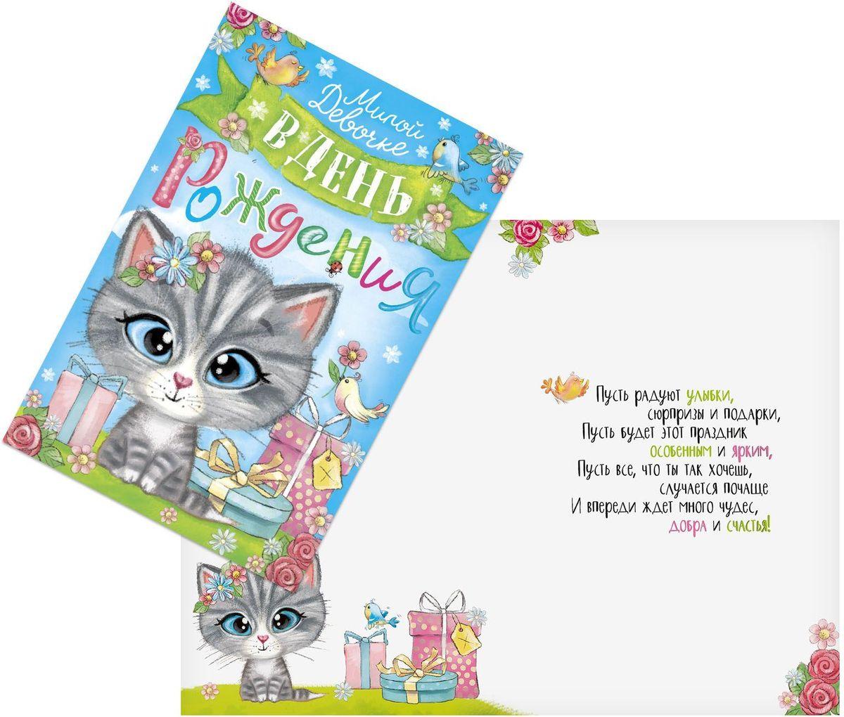 Открытка Дарите cчастье Милой девочке, 12 х 18 смES-412Атмосферу праздника создают детали: свечи, цветы, бокалы, воздушные шары и поздравительные открытки — яркие и весёлые, романтичные и нежные, милые и трогательные. Расскажите о своих чувствах дорогому для вас человеку, поделитесь радостью с близкими и друзьями. Открытка с креативным дизайном вам в этом поможет.