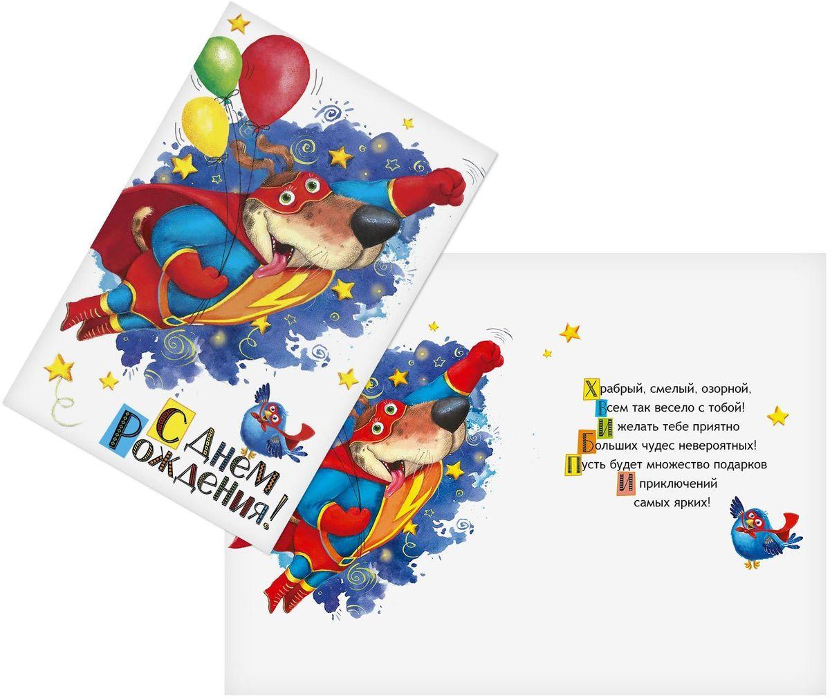 Открытка Дарите cчастье Пёс - супергерой, 12 х 18 см890110Атмосферу праздника создают детали: свечи, цветы, бокалы, воздушные шары и поздравительные открытки — яркие и весёлые, романтичные и нежные, милые и трогательные. Расскажите о своих чувствах дорогому для вас человеку, поделитесь радостью с близкими и друзьями. Открытка с креативным дизайном вам в этом поможет.