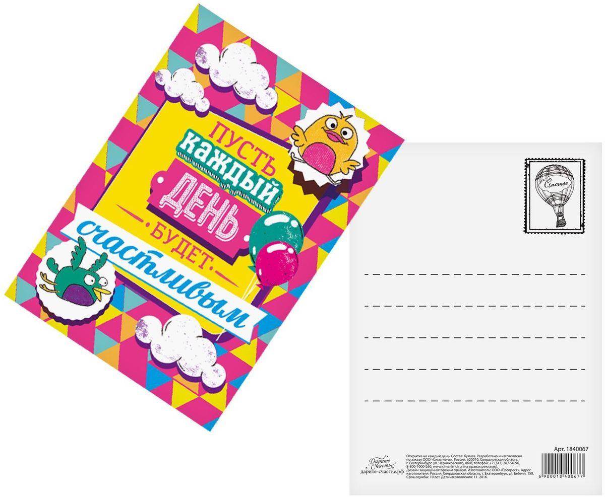 Открытка Дарите cчастье Следуй за мечтой, 10,5 х 7,5 см54 009303Атмосферу праздника создают детали: свечи, цветы, бокалы, воздушные шары и поздравительные открытки — яркие и весёлые, романтичные и нежные, милые и трогательные. Расскажите о своих чувствах дорогому для вас человеку, поделитесь радостью с близкими и друзьями. Открытка с креативным дизайном вам в этом поможет.