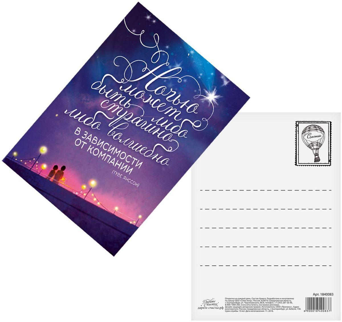 Открытка Дарите cчастье Ночь, 10,5 х 7,5 смUP210DFАтмосферу праздника создают детали: свечи, цветы, бокалы, воздушные шары и поздравительные открытки — яркие и весёлые, романтичные и нежные, милые и трогательные. Расскажите о своих чувствах дорогому для вас человеку, поделитесь радостью с близкими и друзьями. Открытка с креативным дизайном вам в этом поможет.