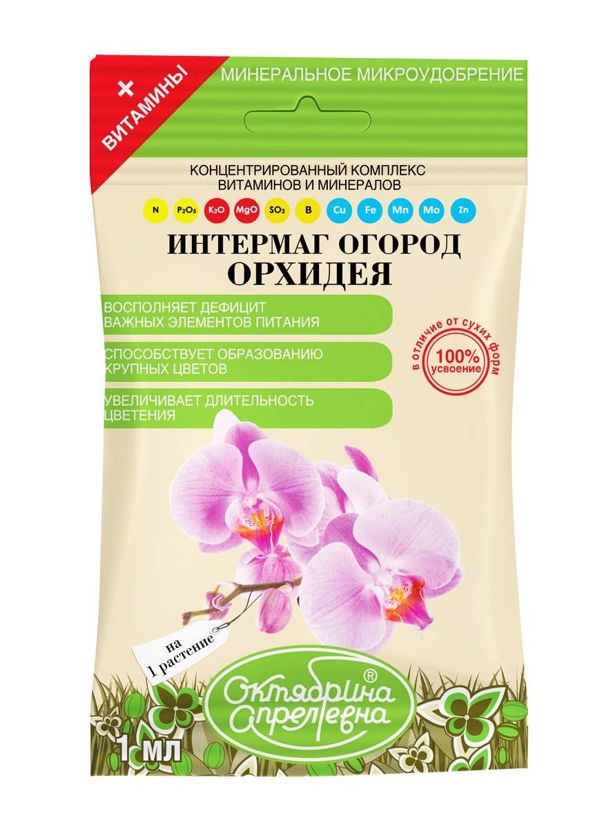 Жидкость для растений Октябрина Апрелевна Интермаг Огород. Орхидея, ампула 1 мл09840-20.000.00Комплексное, концентрированное удобрение для корневой и листовой подкормки культур с индивидуальным подбором макро- и микроэлементов. Обеспечивает правильное развитие и повышает устойчивость к заболеваниям и вредителям.