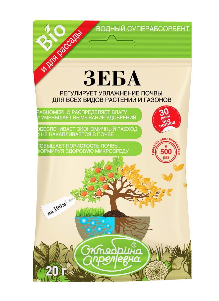 Порошок для растений Октябрина Апрелевна Зеба, почвоулучшитель-суперабсорбент, пакет 20 г09840-20.000.00Водный суперадсорбент для всех видов культур и газонов, сохраняет влагу растениям от 14 до 30 дней, повышает пористость почвы и эффективность действия удобрений.