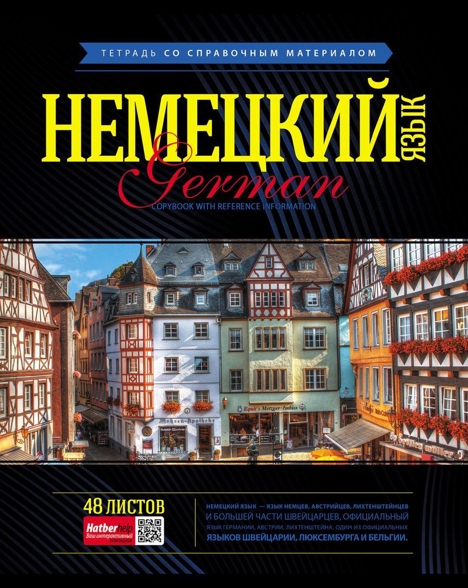 Hatber VK Тетрадь Classic Немецкий язык 48 листов в клетку37493Classic – стильная и вместе с тем сдержанная серия предметных тетрадей. Классические обложки в темных тонах удачно дополнены изображениями, которые символизирует тот или иной предмет. Это и сфотографированная методом макросъемки божья коровка на тетради по биологии, и манящие своей таинственностью раскрытые книги на тетради по литературе, и известная британская улочка на тетради по английскому языку, и не только. Эффектные дизайны дополнены краткими описаниями того или иного школьного предмета. Такие тетради точно настроят учеников на новые успехи! Уникальное интерактивное приложение HatberHelp станет отличным дополнением к ярким дизайнам. Скачать его можно в AppStore и GooglePlay. Принцип работы прост – необходимо навести камеру смартфона на обложку любой предметной тетради Hatber, выбрать интересующую тему, после чего необходимая справочная информация по конкретному школьному предмету появится на экране смартфона. Такого на российском рынке еще не было! Просто, удобно, необычно!