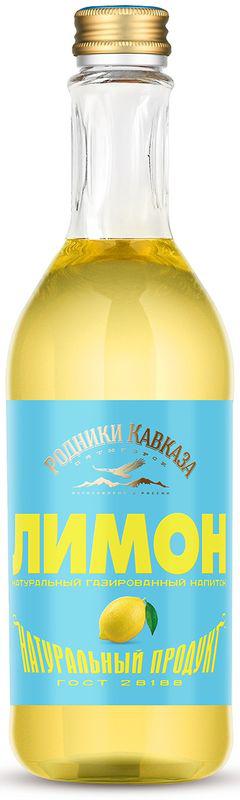 Родники Кавказа напиток лимон, 0,5 л0120710Единственный на рынке по настоящему 100% натуральный напиток. В составе только натуральные ингредиенты и соки. Без консервантов. Произведён по ГОСТ.