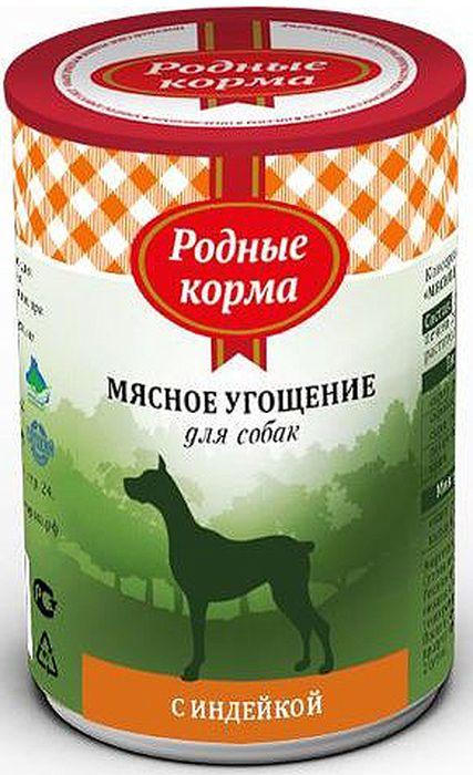 Консервы Родные Корма Мясное угощение, для собак, с индейкой, 340 г0120710Мясное угощение с индейкой для собакСостав: мясо индейки, рубец, сердце, печень, растительное масло, соль, вода. Пищевая ценность 100 г. продукта: сырой протеин, не менее-12,0 г; сырой жир, не более- 7,0 г; сырая зола, не более- 2,0 г; массовая доля поваренной соли-0,3-0,5 г; влага, не более-82,0%.Энергетическая ценность 100 г. продукта - 111 ккал.Масса нетто: 100 г, 340 г