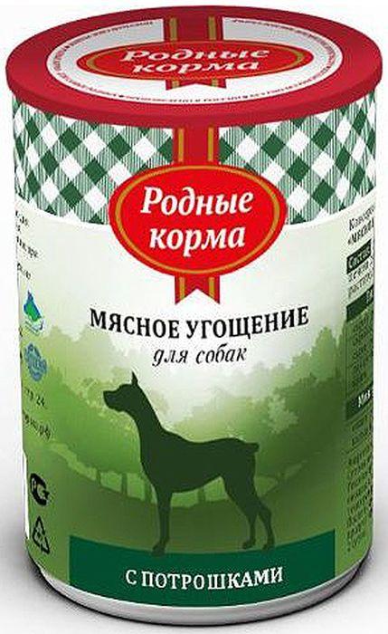 Консервы Родные Корма Мясное угощение, для собак, с потрошками, 340 г0120710Мясное угощение с потрошками для собакСостав: печень, говядина, рубец, легкое, сердце, растительное масло, соль, вода. Пищевая ценность 100 г. продукта: сырой протеин, не менее-10,0 г; сырой жир, не более- 6,0 г; сырая зола, не более- 2,5 г; массовая доля поваренной соли-0,3-0,5 г; влага, не более-82,0%.Энергетическая ценность 100 г. продукта -98,0 ккал.Масса нетто: 100 г, 340 г