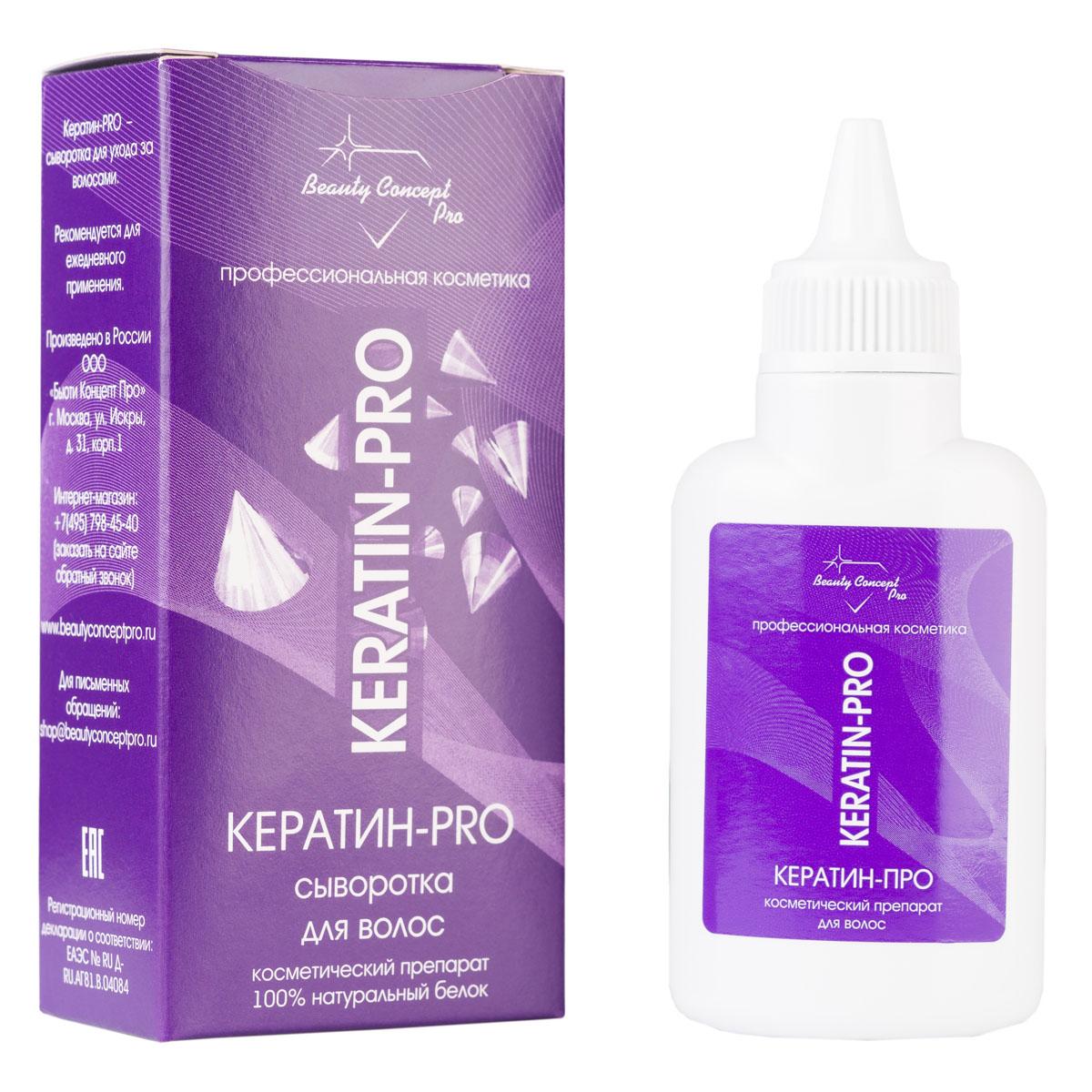 BeautyConceptPro Сыворотка для волос Кератин-PRO, 55 млFS-00103Кератин PRO - концентрированный препарат активная сыворотка, в которой используется особая растворимая форма белка. Благодаря этой формуле он глубоко встраивается в поврежденные участки волоса, восстанавливая его структуру по всей длине, обеспечивая питание волосяных луковиц и улучшая кровообращение кожного покрова головы.Особый эффект при совмещении с Коллагеном PRO. Способ применения и дозировка: Обогащение ежедневных косметических средств 7-10 капель Кератина PRO на 30 мл. средства. В комплект входят мерный стаканчик, ложечка и вкладыш с инструкцией.Эффект от применения Кератина-PRO: Защита волос от агрессивного воздействия окружающей среды (холод, ветер, солнце)Восстановление структуры волоса по всей длине (склеивание чешуек)Стимулирование роста волос, их питаниеУлучшение кровообращения кожного покрова головы Питание волосяных луковиц Устранение сухости, сечения и ломкости волос Защита волос перед окрашиванием, тонированием Закрепление цвета после окраскиУсиление эффекта при выпрямлении волосОбеспечение роста волос и предотвращение их выпадения Придание волосам блеска и эластичностиВосстановление и защита волос от негативного воздействия средств по уходу(фены, бигуди, плойки, утюжки и т.д.)