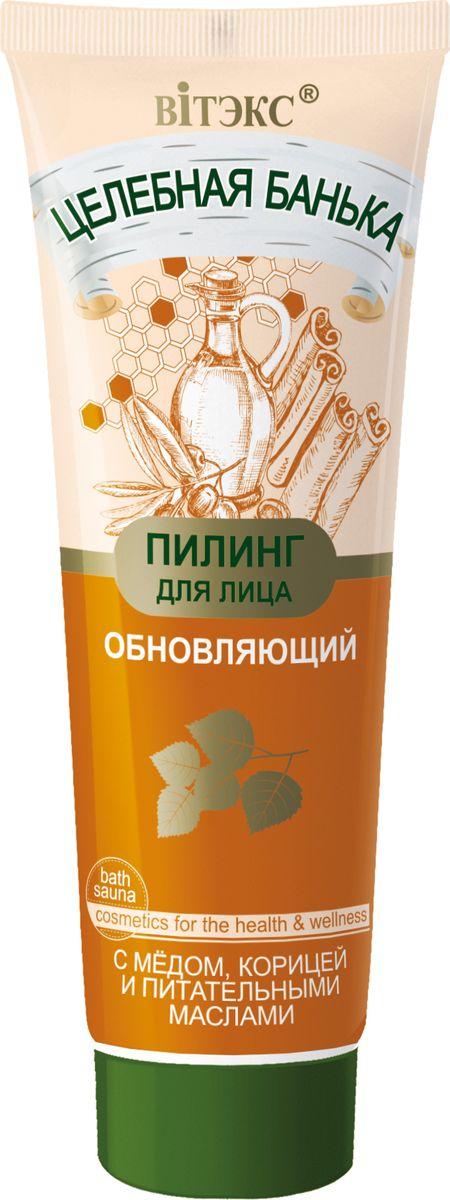 Витэкс Целебная Банька Обновляющий пилинг для лица с медом, корицей и питательными маслами, 75 мл72523WDОбновляющий пилинг идеально подходит для деликатного очищения и увлажнения кожи во время и после банных процедур.Мёд — удивительный источник красоты кожи: проникая в глубокие слои эпидермиса, великолепно питает кожу, доставляя в ее клетки необходимые витамины и микроэлементы.косточки абрикоса мягко полируют, отшелушивают ороговевшие клетки кожи, улучшая цвет лица. Корица, благодаря богатому и насыщенному составу, активизирует питание клеток кожи, улучшает кровообращение и тонизирует кожу лица. Питательные масла косточек абрикоса и сладкого миндаля насыщают кожу необходимыми микроэлементами, заботливо ухаживают за кожей лица, защищая от стянутости и сухости.