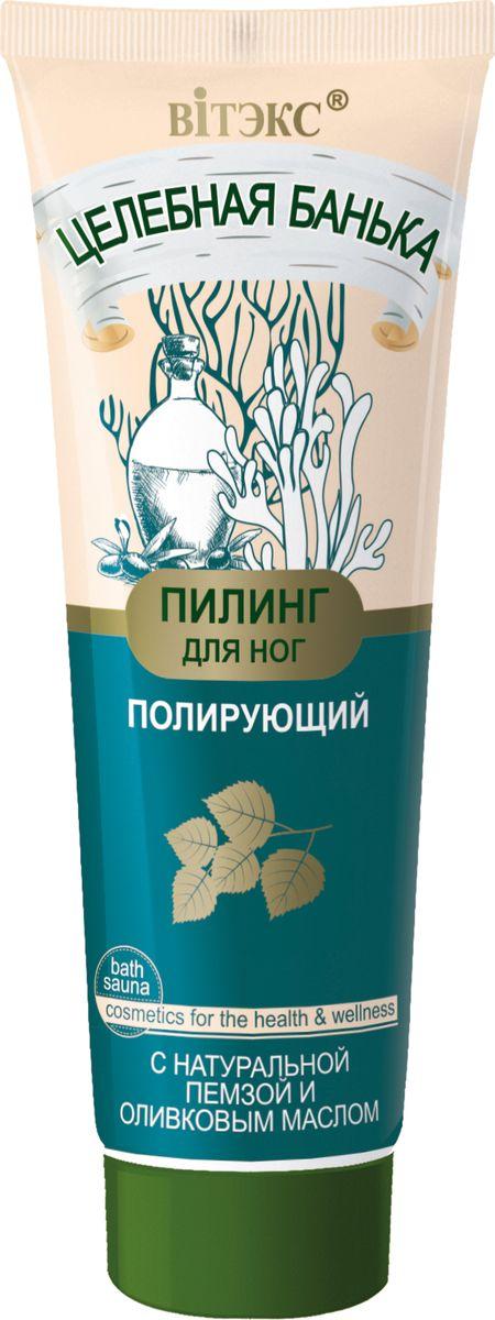 Витэкс Целебная Банька Полирующий пилинг для ног с натуральной пемзой и оливковым маслом, 75 млFS-00897от мозолей, натоптышей и огрубевшей кожи стопПилинг идеально подходит для ухода за кожей ног и ступней. Активные компоненты улучшают микроциркуляцию, эффективно очищают огрубевшую кожу, смягчая ее.Вулканическая пемза - эффективный эксфолиант (отшелушивающее средство): деликатно и бережно удаляет ороговевший слой кожи, выравнивая и смягчая поверхность стоп.Оливковое масло благодаря высокому содержанию витаминов А и Е, прекрасно увлажняет, смягчает и питает кожу.Салициловая кислота способствует размягчению огрубевшей кожи стоп.