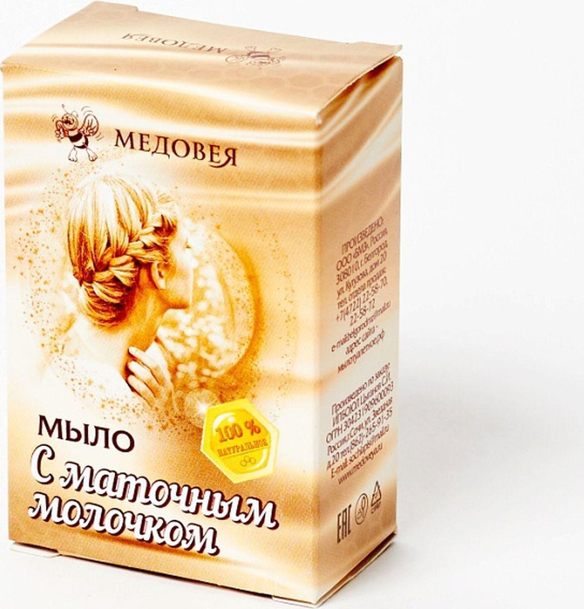 Медовея Мыло с Маточным молочком, 80 млБ33041_шампунь-барбарис и липа, скраб -черная смородинаМыло с маточным молочком интенсивно очищает поры, увлажняет и одновременно питает кожу. Актуальность природного ингредиента заключается в результативности и оптимальной цене. Полезность маточного молочка обусловлена богатством витаминной комбинации. В комплекс микроэлементов входят белки, соли минеральные, углеводы, ретинол, холекальцефирол, аминокислоты, группа витаминов В и С, Е, Н, РР. Нельзя не выделить наличие прогестерона, тестостерона, которые в косметологии действуют регенерирующим свойством на дерму. Мыло с маточным молочком насыщает кожу максимальным витаминным питанием.