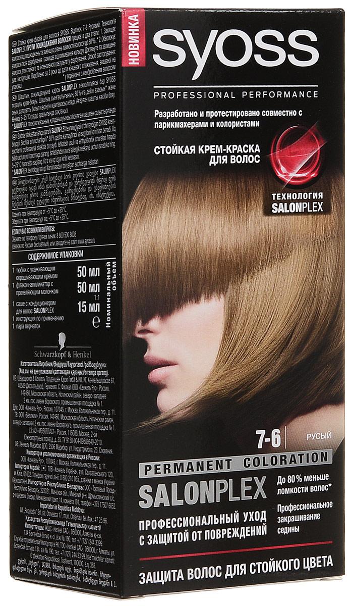 Syoss Color Краска для волос оттенок 7-6 Русый, 115 млMP59.4DОткройте для себя профессиональное качество окрашивания с красками Syoss, разработанными и протестированными совместно с парикмахерами и колористами. Превосходный результат, как после посещения салона. Высокоэффективная формула закрепляет интенсивные цветовые пигменты глубоко внутри волоса, обеспечивая насыщенный, точный результат окрашивания и блеск волос, а также превосходное закрашивание седины. Кондиционер SYOSS «Защита Цвета- с комплексом Pro-Cellium Keratin и Провитамином Б5 способствует восстановлению волос изнутри – для сильных волос и стойкого, насыщенного цвета, полного блеска.