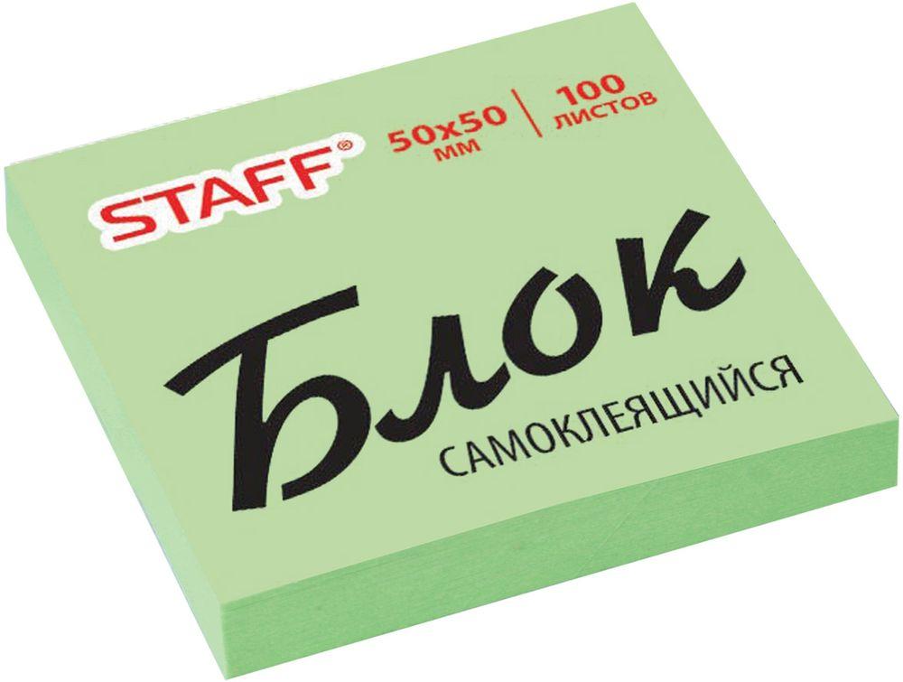Staff Бумага для заметок с липким слоем 50 х 50 см цвет зеленый 100 листов2010440Самоклеящийся блок для записи STAFF - незаменимый деловой партнер. Его листочки надежно держатся на любой поверхности, не оставляют следов при отклеивании.