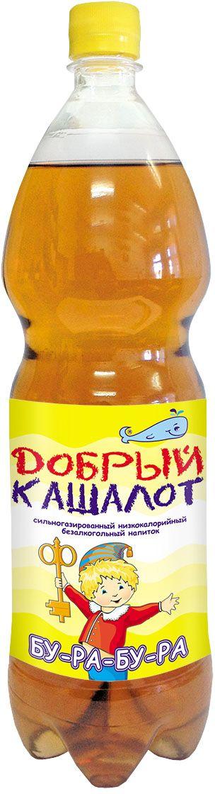 Добрый кашалот напиток газированный Бу-ра-Бу-ра, 1,5 л0120710Прекрасно тонизирует и освежает, а всевозможная палитра вкусов превратит теплый, по-домашнему уютный праздник в яркое запоминающееся зрелище. Добрый кашалот - напиток из детства!