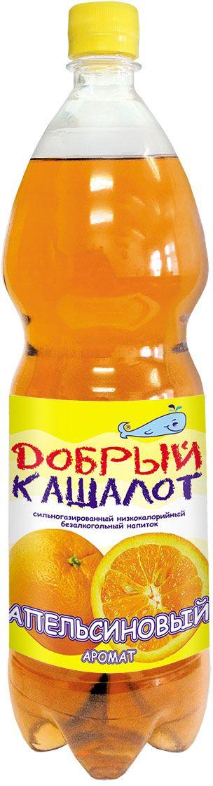 Добрый кашалот напиток газированный Апельсиновый, 1,5 л0120710Прекрасно тонизирует и освежает, а всевозможная палитра вкусов превратит теплый, по-домашнему уютный праздник в яркое запоминающееся зрелище. Добрый кашалот - напиток из детства!