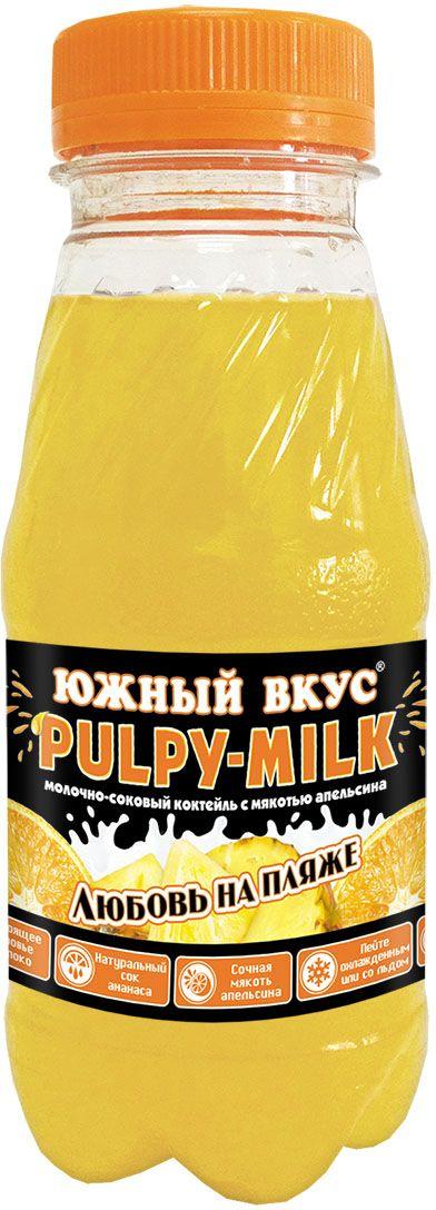 Южный вкус Pulpy-milk коктейль молочно-соковый Любовь на пляже, ананас-апельсин, 6 шт по 0,25 л0120710Южный Вкус PULPY-MILK – это удивительно приятное сочетание молока с натуральными соками и мякотью спелых апельсинов. Южный Вкус PULPY-MILK подарит молочную нежность и сладость соков, он утолит жажду и укротит голод, ведь в нем так много натуральных частичек солнечного апельсина!