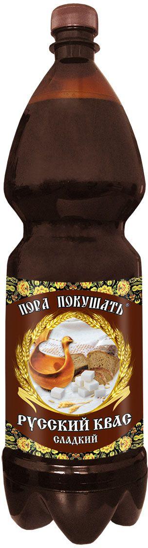 Пора кушать квас сладкий, натурального брожения, 1,5 л0120710Пора покушать - традиции русского кваса.