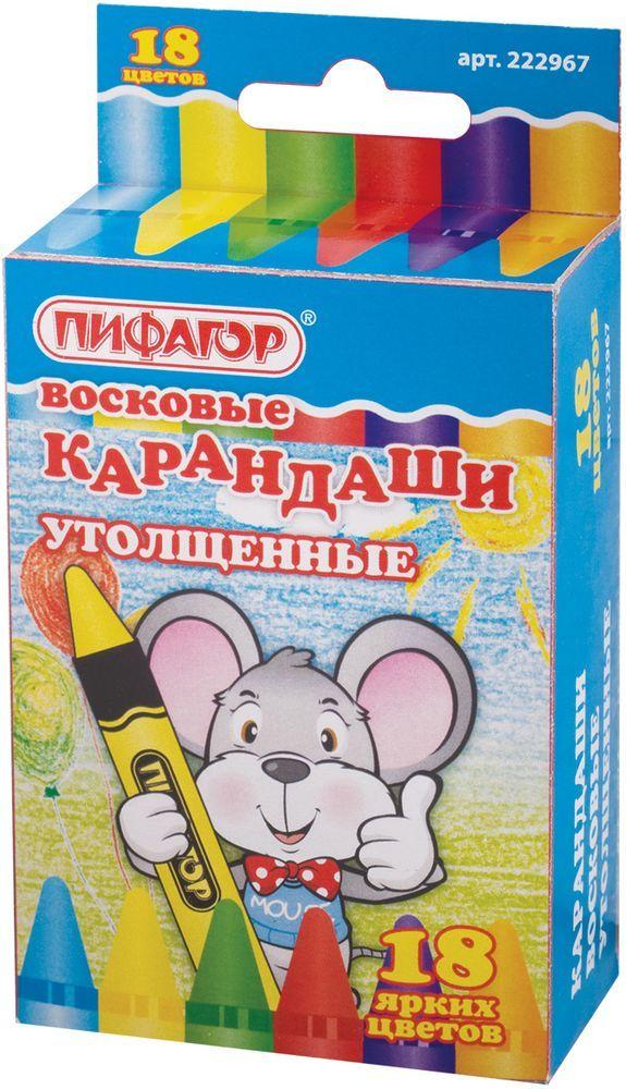 Пифагор Набор карандашей восковых 18 цветов72523WDВосковые карандаши идеально подходят для детского творчества. Предназначены для рисования на бумаге любого типа, дереве, картоне и стекле. Увеличенный диаметр карандаша удобен для маленьких детей. Яркие и насыщенные цвета. Не пачкают руки.