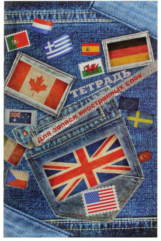 Феникс+ Тетрадь для записи иностранных слов Джинс и флаги в линейку 32 листов72523WDФормат: А6+, 64 страницы, обложка -мелованный картон плотностью 190 г/м2, блок - офсет плотностью 65 г/м2.