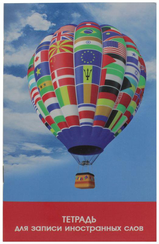 Феникс+ Тетрадь для записи иностранных слов Воздушный шар в линейку 32 листовMI16-FLS-08Формат: А6+, 64 страницы, обложка -мелованный картон плотностью 190 г/м2, блок - офсет плотностью 65 г/м2.