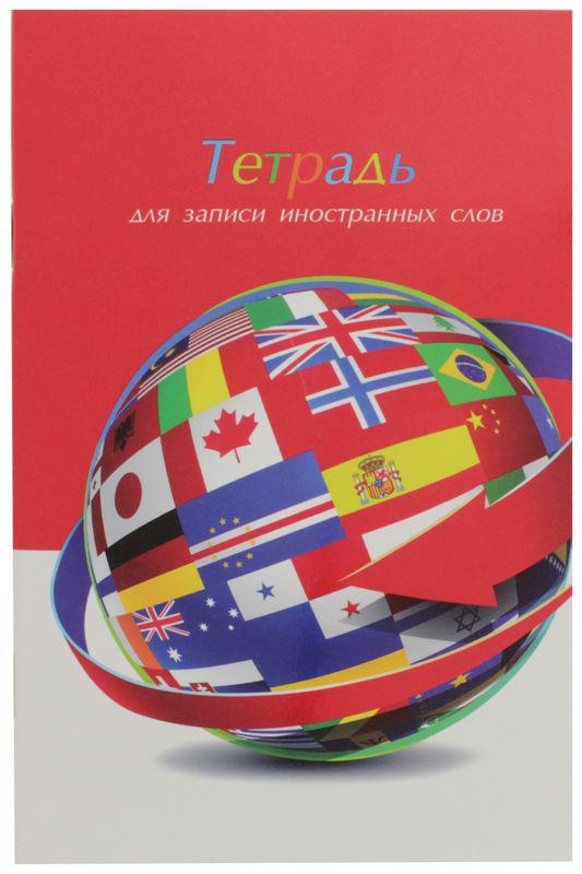 Феникс+ Тетрадь для записи иностранных слов Шар из флагов в линейку 32 листов72523WDФормат: А6+, 64 страницы, обложка -мелованный картон плотностью 190 г/м2, блок - офсет плотностью 65 г/м2.
