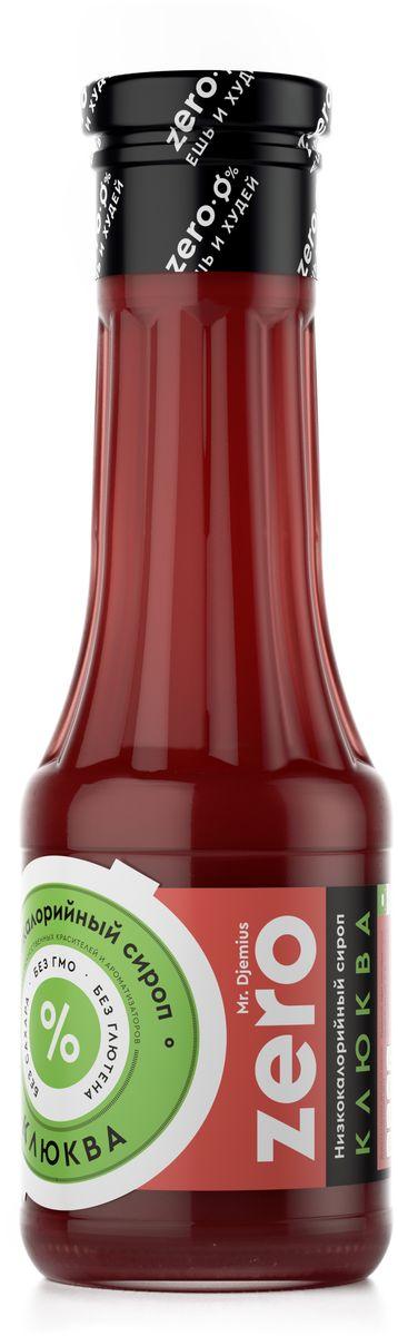 Mr. Djemius zero низкокалорийный сироп клюква, 330 г0120710Низкокалорийный сироп Клюква от Mr. Djemius Zero – вкусное и полезное лакомство из натуральной и ароматной клюквы. Этот сироп сделает ваши блюда более насыщенными (например, творог или фруктовый салат) за счет в меру кислого вкуса, а также идеально подойдет для приготовления легких напитков – клюквенный сироп с минеральной водой прекрасно утолит жажду.