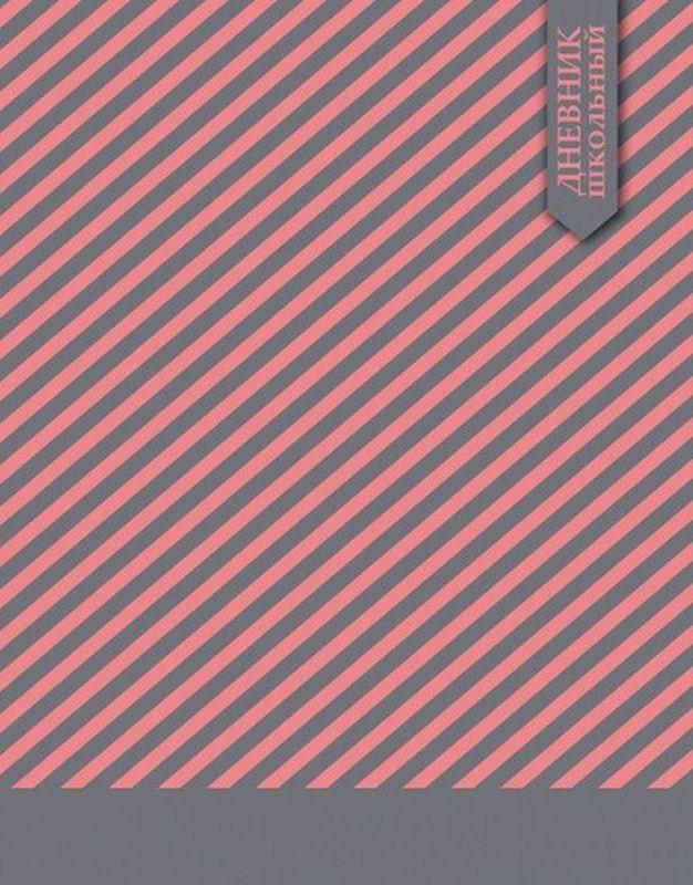 Феникс+ Дневник школьный Фактура полоска06005/420076Формат: А5.Количество листов: 48.Обложка: выборочный УФ-лак, под матовой пленкой.Шпаргалка универсальная.