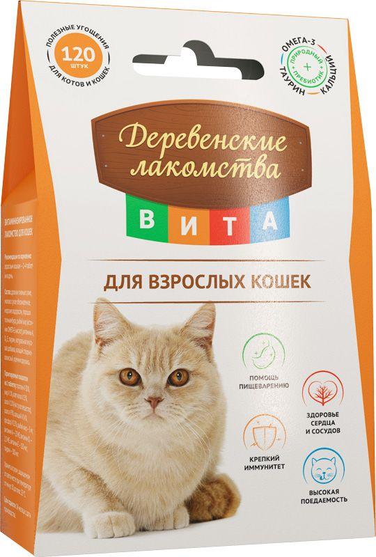 Лакомство Деревенские лакомства ВИТА, для взрослых кошек, 120 шт0120710Вита для взрослых кошек