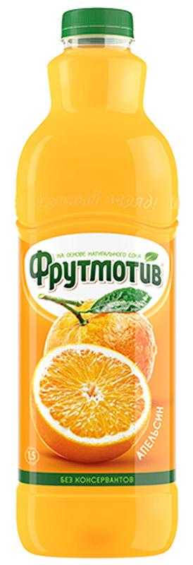 Фрутмотив напиток апельсин, 1,5 л0120710Сокосодержащий напиток с яркими вкусами.