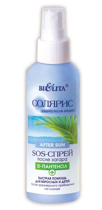 Белита SOS-Спрей после загара D-пантенол Солярис, 145 млБ33041_шампунь-барбарис и липа, скраб -черная смородинаБлагодаря высокому содержанию D-пантенола SOS-спрей успокаивает кожу после чрезмерного пребывания на солнце, способствует снятию раздражения и зуда, значительно ускоряет восстановление поврежденной кожи. Быстро впитывается, обеспечивая чувство комфорта.D-пантенол — эффективное успокаивающее средство для снятия симптомов солнечных ожогов: жжения и покраснения кожи.Гель Алоэ Вера обладает антибактериальным, регенерирующим и успокаивающим действием. Активно снимает покраснение и раздражение кожи, смягчает последствия солнечных ожогов и увлажняет кожу.
