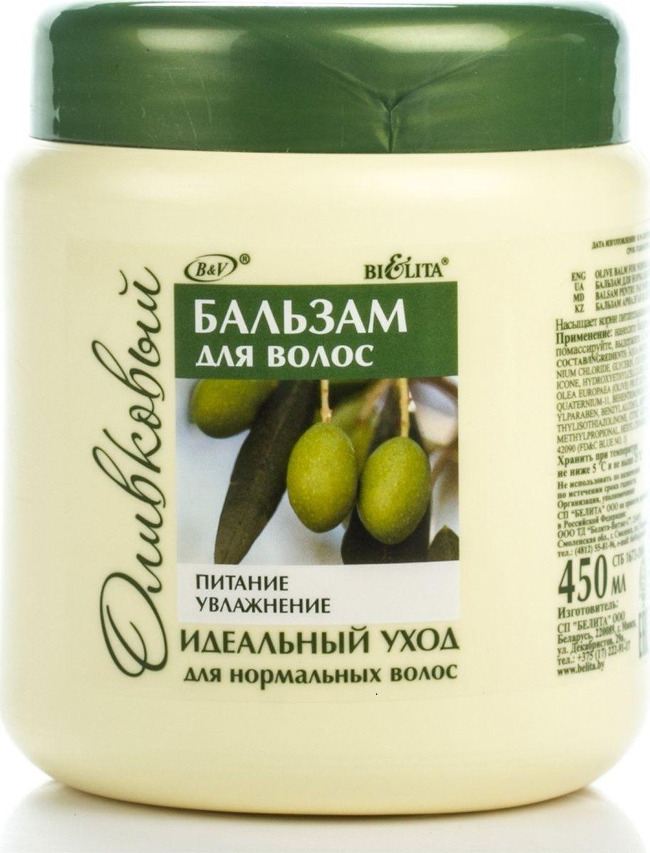 Белита Бальзам для нормальных волос Оливковый, 450 мл4605845001449Бальзам для ухода за нормальными волосами. Насыщает корни питательными веществами, укрепляя волосы. Олива — источник молодости и красоты — питает волосы, восстанавливает их защитную оболочку. Каскадный кондиционер — сохраняет естественную влагу волос, выравнивает поверхность.