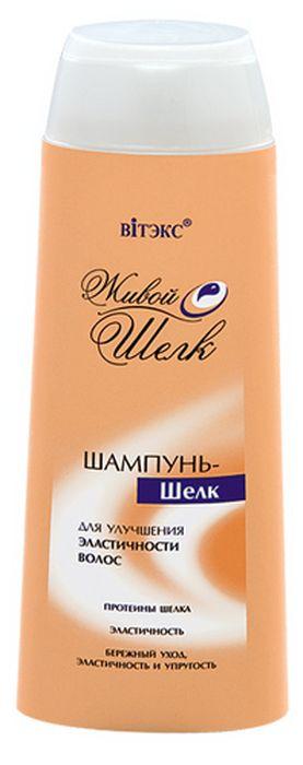 Витэкс Шампунь-шелк для улучшения эластичности волос, 500 мл72523WDНазначение: Блеск и гладкостьЛиния: Живой шелкБережно очищает волосы и кожу головы. Восстанавливает и укрепляет структуру волос, выравнивает и приглаживает чешуйки кутикулы. Благодаря протеинам шелка возвращается упругость и эластичность волос. Идеально подходит для волос с химической завивкой, окрашенных и обесцвеченных.Ваши волосы вновь обретут яркий, здоровый блеск и удивительную гладкость.