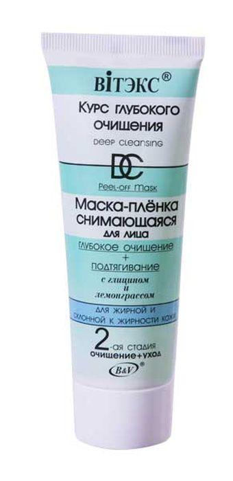 Витэкс Курс глубокое очищение Маска-пленка снимающ для лица глубокое очищение+подтяг для жирной кожи, 75 млБ33041_шампунь-барбарис и липа, скраб -черная смородинаЛиния: Курс глубокого очищенияВеликолепная пленочная маска! Содержит аминокислоту глицин, экстракт лемонграсса и специальные компоненты, которые стягивают расширенные поры, балансируют производство кожного сала (себума) и устраняют жирный блеск Чистая и подтянутая кожа!