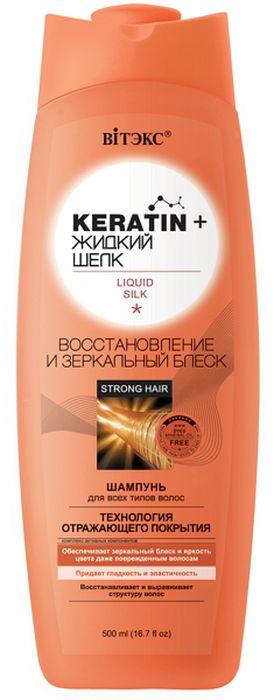 Витэкс Keratin&Жидкий Шелк Шампунь для всех типов волос Восстановление и зеркальный блеск , 500 млFS-00103Линия: Keratin+ТЕХНОЛОГИЯ ОТРАЖАЮЩЕГО ПОКРЫТИЯШампунь бережно очищает волосы, способствуя восстановлению и выравниванию их структуры, заполняя поврежденные участки.Специальная технология отражающего покрытия дарит потрясающий зеркальный блеск, обеспечивая яркость цвета даже поврежденным волосам. В результате волосы восстанавливают свою силу и красоту, становятся более гладкими и эластичными.