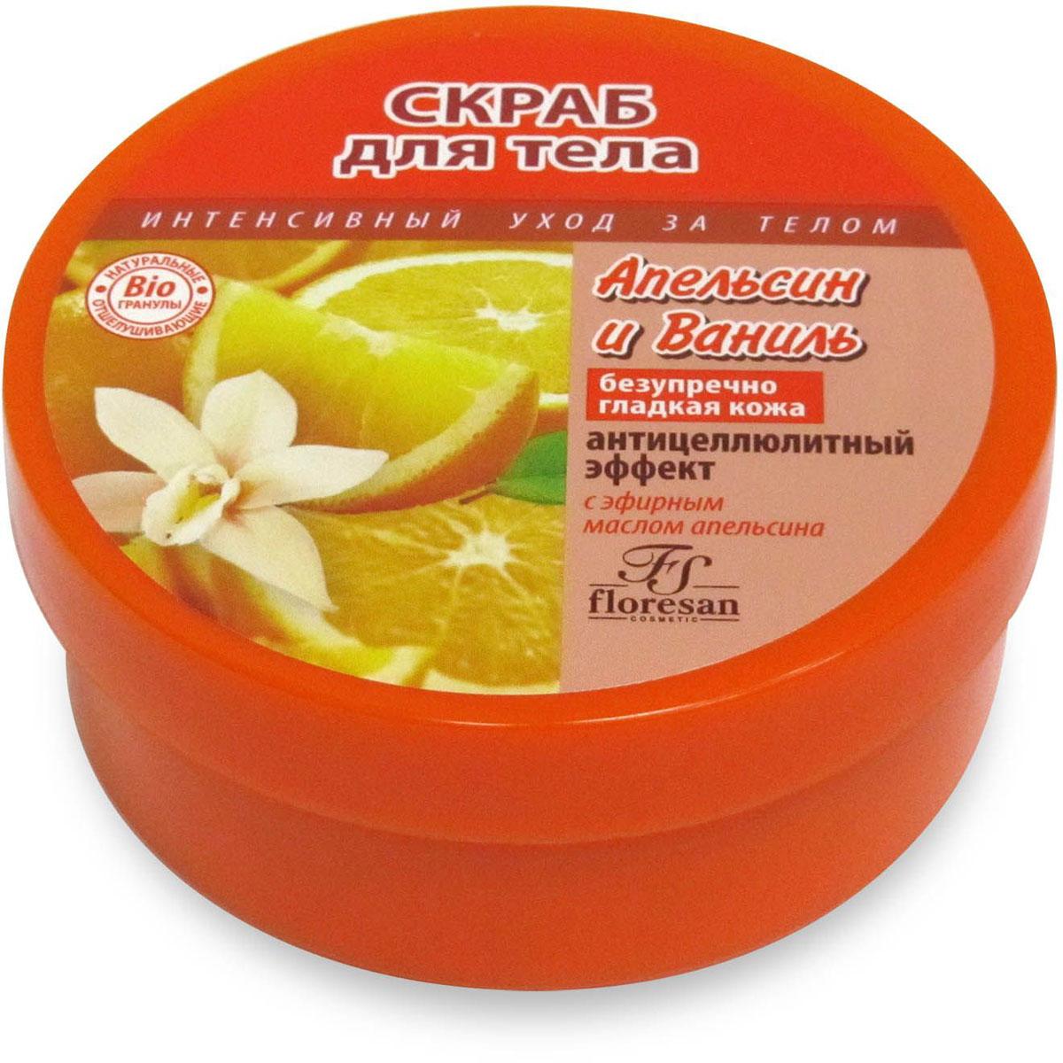 Floresan Скраб для тела Апельсин и ваниль, 200 млБ33041_шампунь-барбарис и липа, скраб -черная смородинаFloresan Скраб для тела Апельсин и Ваниль 200 мл с манящей текстурой и изысканным ароматом создан специально для интенсивного ухода за вашей кожей. Входящие в состав скраба натуральные био-гранулы, которые выступают в качестве пилинга, нежно массажируют и очищают кожу, делают ее мягкой и гладкой, стимулируют кровообращение и улучшают доступ кислорода к клеткам.Скраб является уникальным био-активным комплексом, который способствует выводу токсинов из организма, улучшает тонус кожи и выравнивает контуры силуэта.Органический экстракты апельсина и ванили заботятся о вашей коже, увлажняя и питая ее, оставляя шлейф изысканного аромата. Интенсивный уход за телом, натуральные отшелушивающие bio-гранулы, безупречно гладкая кожа, антицеллюлитный эффект.