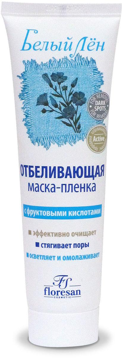 Floresan Белый лен Маска-пленка отбеливающая, 100 млFS-00897Floresan Белый лен Маска-пленка отбеливающая 100 мл с комплексом фруктовых кислот и натуральных экстрактов разработана для очищения кожи с избыточной пигментацией. Маска эффективно удаляет загрязнения, отшелушивает старые клетки кожи и выравнивает цвет лица. Уникальный состав маски, обогащенный натуральными экстрактами огурца, петрушки и толокнянки, эффективно борется с пигментацией, заметно осветляя и освежая кожу. Фруктовые кислоты в составе маски обновляют кожу, повышают ее эластичность, делая ее более гладкой, молодой и подтянутой. С фруктовыми кислотами, эффективно очищает, стягивает поры, осветляет и омолаживает.