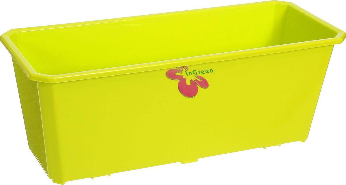 Ящик балконный InGreen, цвет: салатовый, 40 х 17 х 15 см. ING1805СЛ19201Балконный ящик InGreen, изготовленный из прочного цветного пластика. Система нижнего полива очень удобна для отдельного вида растений - при этом вода наливается не сверху, а внутрь поддона. Изделие прекрасно подходит для выращивания рассады, растений и цветов как на балконе, так и в комнатных условиях.Поддон не прилагается.